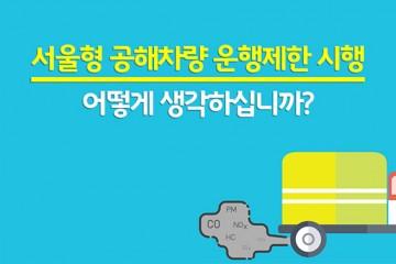 [카드뉴스] '공해차량 운행제한' 지금 투표하세요