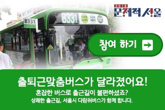 출퇴근 맞춤버스가 달라졌어요! 혼잡한 버스로 출근길이 불편하셨죠? 상쾌한 출근길, 서울시 다람쥐버스가 함께 합니다