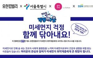 서울시와 민관기업이 함께하는 미세먼지 저감 캠페인