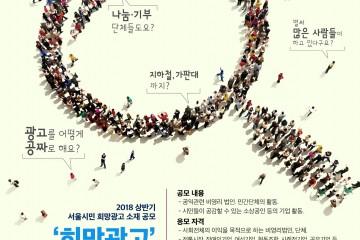 2018 상반기 서울시민 희망광고 소재 공모 '희망 광고'소재를 보내주세요!