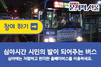 심야시간 시민의 발이 되어주는 버스 심야에는 저렴하고 편리한 올빼미버스를 이용하세요.