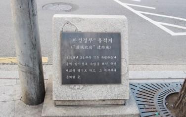 지하철 3호선 경복궁역 7번 출구 인근에는 '한성임시정부 터'를 알리는 기념표석이 있다.
