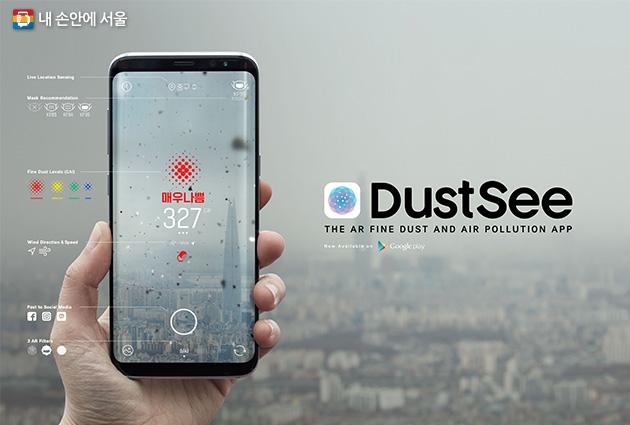 '더스트씨'앱은 구글플레이(안드로이드용)에서 다운로드할 수 있다