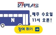 심야시간 시민의 발이 되어주는 버스