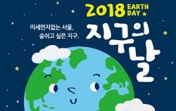 2018 지구의 날 행사 포스터
