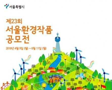 제23회 서울환경작품 공모전