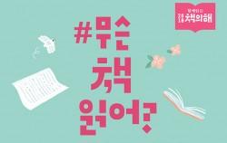 '#무슨 책 읽어? @서울도서관' 전시 포스터