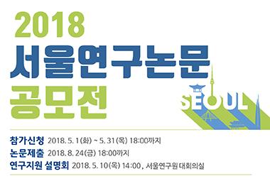 2018 서울연구논문 공모전 참가신청 2018.5.1(화)~5.31(목)18:00까지