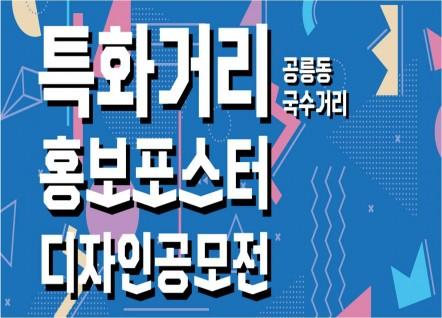 특화거리 홍보포스터 디자인 공모전 공릉동 국수거리