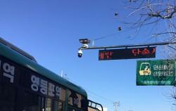 '유한공고' 부근에 설치된 노후경유차 단속카메라