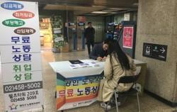 광진구 노동복지센터가 운영하는 찾아가는 무료 노동상담