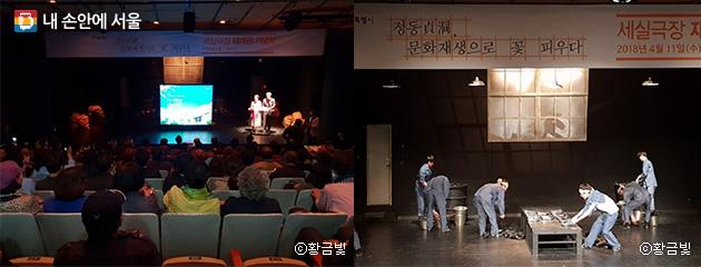 진행을 맡은 배우 남명렬·성병숙(좌), 극단 가변의 연극 '검정고무신'(우)