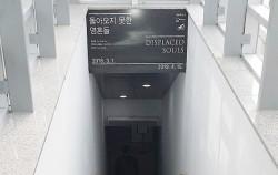 SeMA 전시실로 내려가는 지하계단. 현재 일제 강제노동의 역사를 조명하는 전시가 진행 중이다.