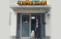 서울반려동물교육센터에서는 개장을 맞아 7~8일 반려견 행동학 시범강의를 실시한다.