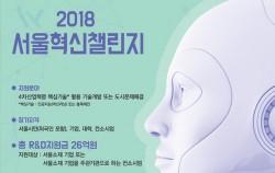 2018년 서울 혁신챌린지 사업 개요 및 포스터 이미지