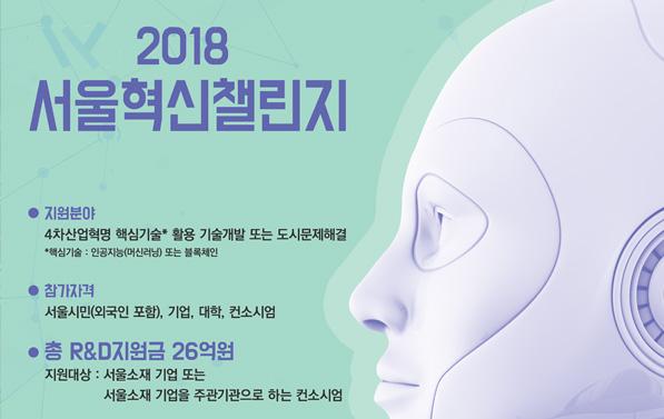 도시문제 해결할 아이디어 '서울혁신챌린지' 모집