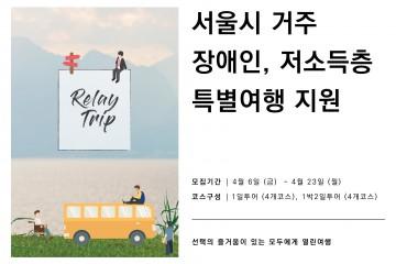 서울시 거주 장애인, 저소득층 특별여행 지원