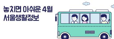 놓치면 아쉬운 4월 서울생활정보