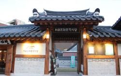서울돈화문국악당 입구