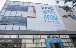 솔밭공원역 출구와 바로 이어지는 '삼각산시민청' 2동 외관