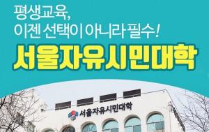 평생교육, 이젠선택이 아니라 필수! 서울자유시민대학