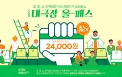 세종문화회관 2018 '대극장 올패스' 패키지