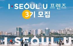 I·SEOUL·U 프렌즈 3기 모집 포스터