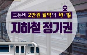 교통비 2만원 절약의 비밀 지하철정기권