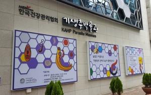 색다른 박물관 체험! 국내 유일 '기생충박물관'