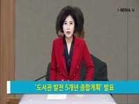 소통방통 18.05.14.월 1076회-(평창을 빛낸 서울시선수들!)