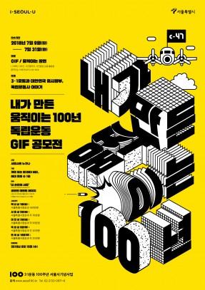 내가 만든 움직이는 100년 독립운동 GIF공모전 주제 3.1운동과 대한민국 임시정부, 독립운동사 이야기