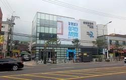 삼각산시민청 2동 겸 솔밭공원역 2번 출구
