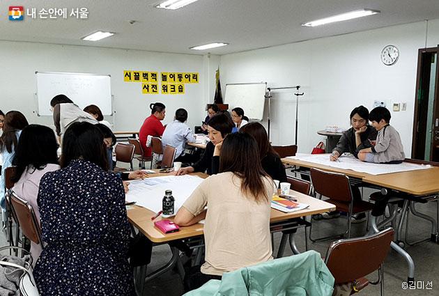 성북구 시끌벅적 놀이동아리 사전 모임에서 여러 가지 놀이를 제안하고 있는 주민들
