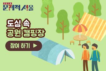 도심 속 공원 캠핑장 참여하기