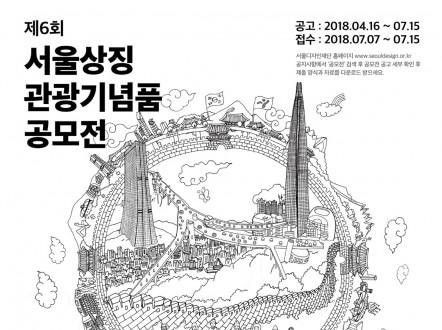 제6회 서울상징 관광기념품 공모전
