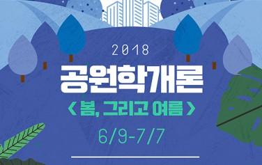 2018 공원학개론 포스터