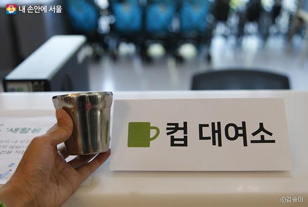 5월 1일부터 정수기 사용시 물컵을 대여해 1회용품 사용을 제한하고 있다