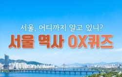 서울의 역사를 OX퀴즈로 풀어봐요!