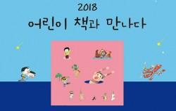 '2018 어린이 책과 만나다'전시 포스터