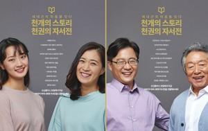 '천개의 스토리, 천개의 자서전' 캠페인 포스터