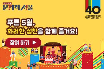 세종문화회관 40주년 기념축제