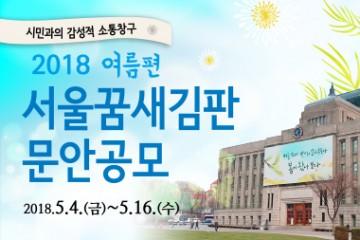 서울꿈새김판 19회