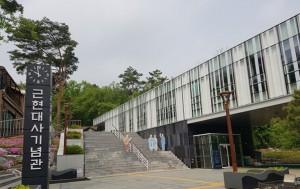 대한민국 근현대사를 조망할 수 있는 근현대사기념관