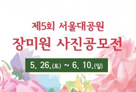 제 5회 서울대공원 장미원 사진공모전 5.26(토)~ 6.10.(일)