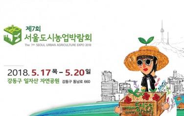 제7회 서울도시농업박람회 포스터