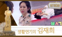 [ㅂㅅㄱ] 스몸비 잡는 김재희의 좀비연기