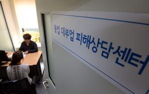 서울시 불법대부업피해상담센터