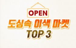 open 도심속 이색 마켓 top3