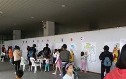 '어린이 친구 성북 페스티벌' 현장, 거대한 담벼락에 색칠 놀이를 할 수 있게 한 코너