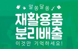 알쏭달쏭 재활용품 분리배출 이것만 기억하세요!